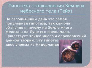 Гипотеза столкновения Земли и небесного тела (Тейя) На сегодняшний день это с