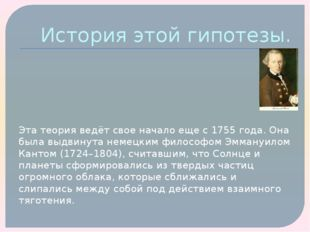 История этой гипотезы. Эта теория ведёт свое начало еще с 1755 года. Она была