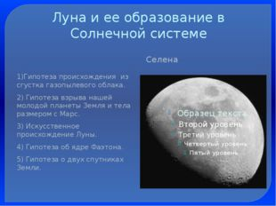 Луна и ее образование в Солнечной системе Селена 1)Гипотеза происхождения из
