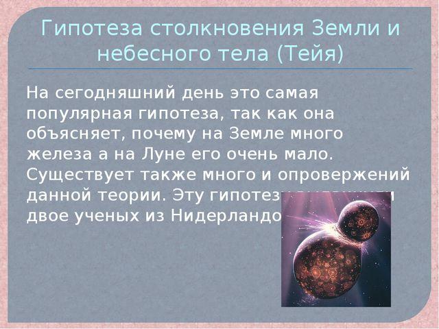 Гипотеза столкновения Земли и небесного тела (Тейя) На сегодняшний день это с...
