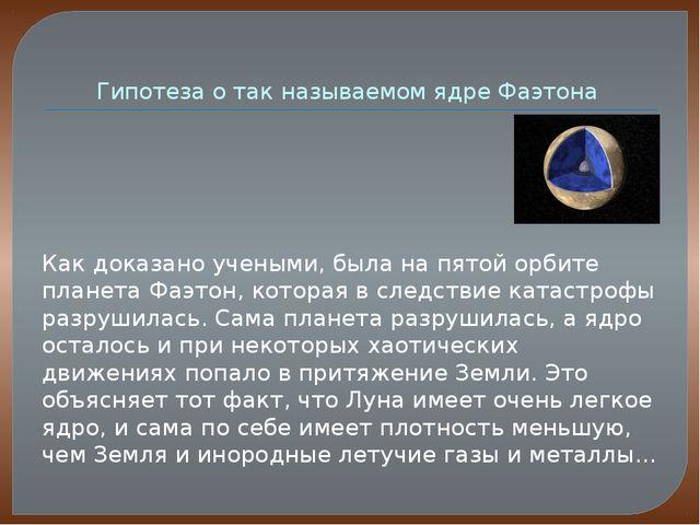 Гипотеза о так называемом ядре Фаэтона Как доказано учеными, была на пятой ор...