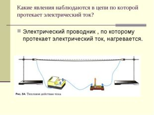 Какие явления наблюдаются в цепи по которой протекает электрический ток? Элек
