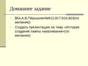 Домашнее задание §54,А.В.Пёрышкин№912,917,918,923(по желанию) Создать презент