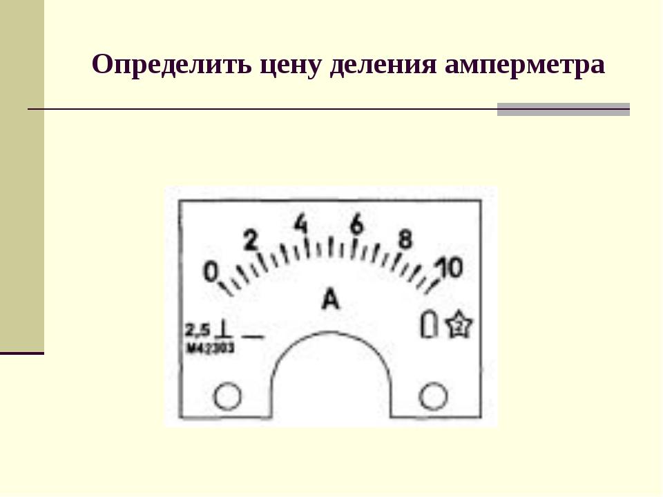 Определить цену деления амперметра