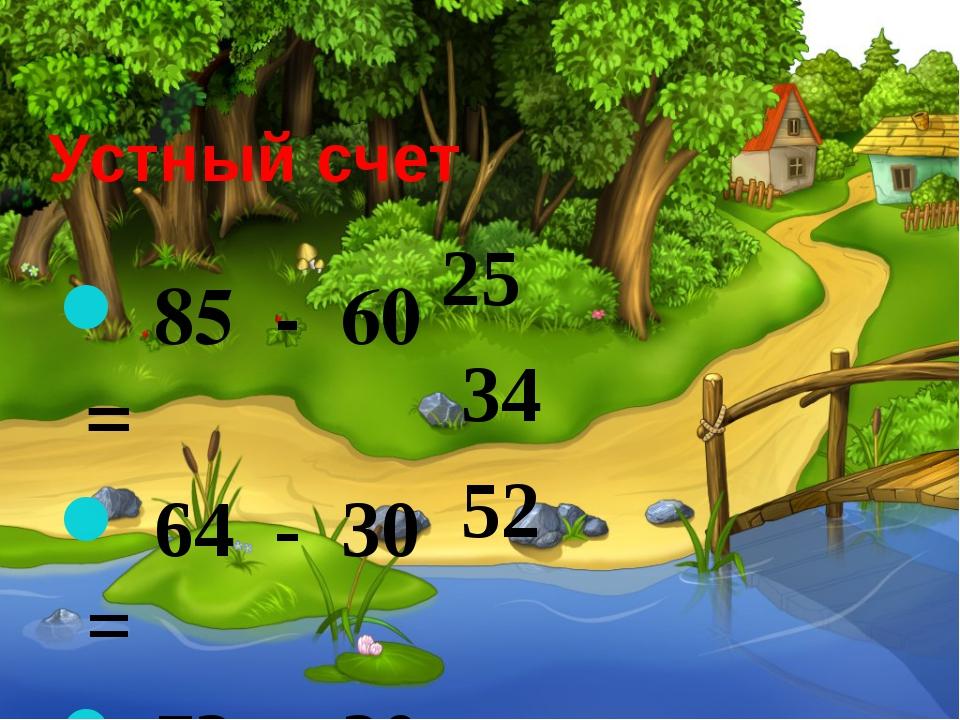 Устный счет 85 - 60 = 64 - 30 = 72 - 20 = 25 34 52