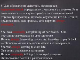 5) Для обозначения действий, являющихся характеристикой определенного человек
