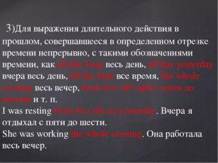 3)Для выражения длительного действия в прошлом, совершавшееся в определенном