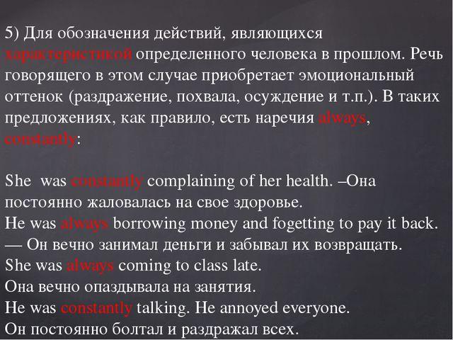 5) Для обозначения действий, являющихся характеристикой определенного человек...
