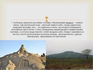 Гробница окружена высокими стенами, образующими квадрат – символ земли, сам