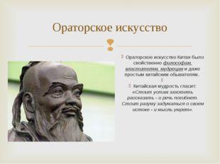 Ораторское искусство Ораторское искусство Китая было свойственно философам, в