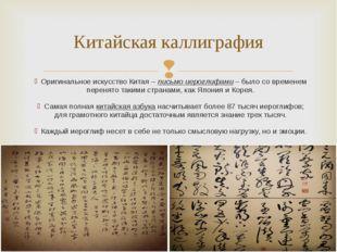 Оригинальное искусство Китая – письмо иероглифами – было со временем перенят