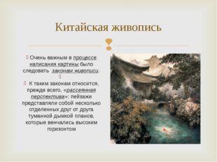 Китайская живопись Очень важным в процессе написания картины было следовать з