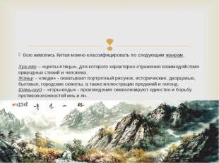 Всю живопись Китая можно классифицировать по следующим жанрам. Хуа-няо – «цв