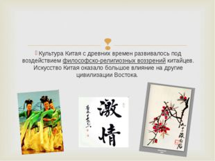 Культура Китая с древних времен развивалось под воздействием философско-рели