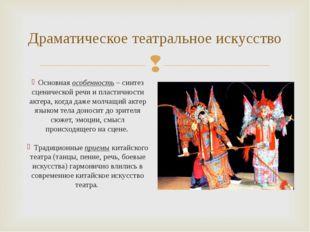 Драматическое театральное искусство Основная особенность – синтез сценической
