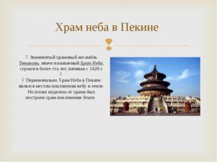 Храм неба в Пекине Знаменитый храмовый ансамбль Тяньтань, иначе называемый Хр