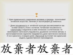 Идея гармоничного соединения человека и природы пронизывает китайское искусс