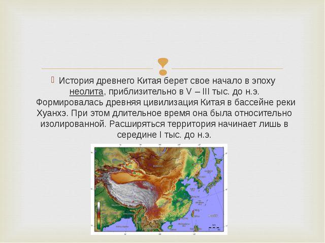 История древнего Китая берет свое начало в эпоху неолита, приблизительно в V...