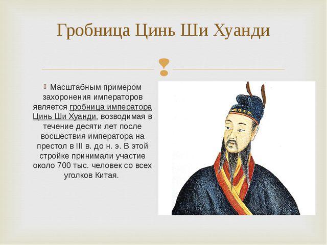 Гробница Цинь Ши Хуанди Масштабным примером захоронения императоров является...