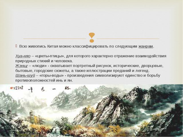 Всю живопись Китая можно классифицировать по следующим жанрам. Хуа-няо – «цв...