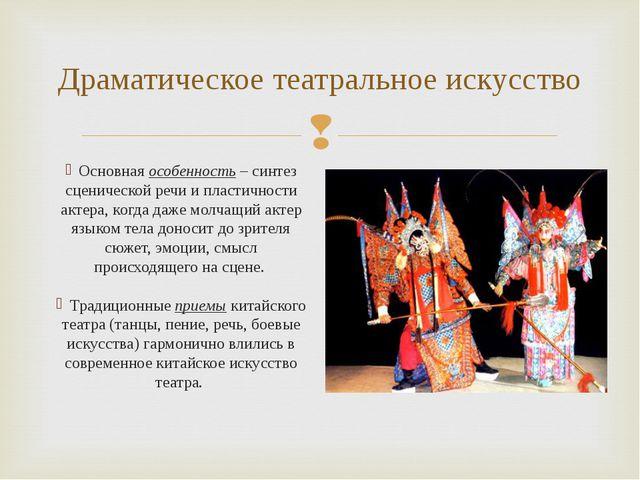 Драматическое театральное искусство Основная особенность – синтез сценической...