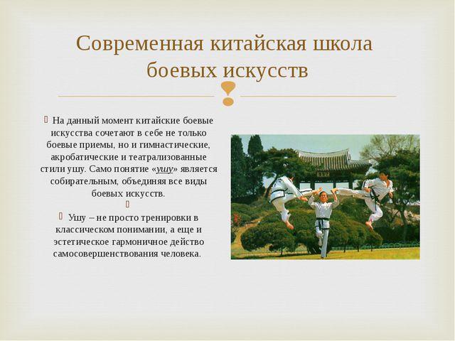 Современная китайская школа боевых искусств На данный момент китайские боевые...