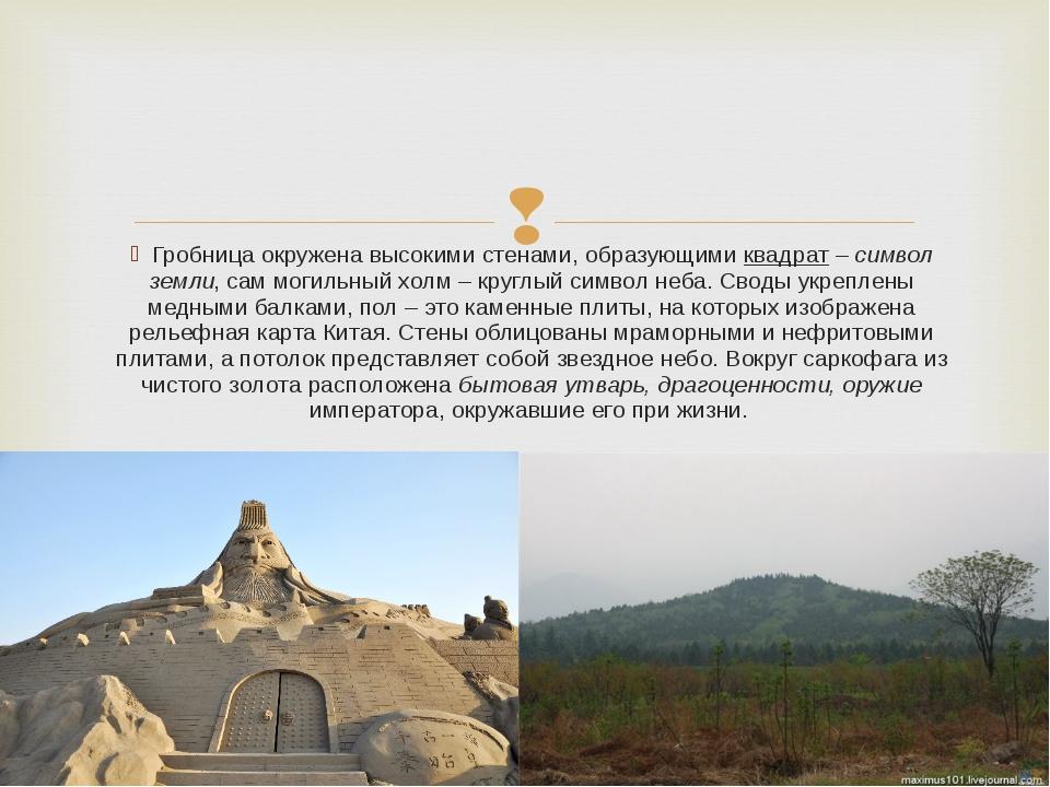 Гробница окружена высокими стенами, образующими квадрат – символ земли, сам...