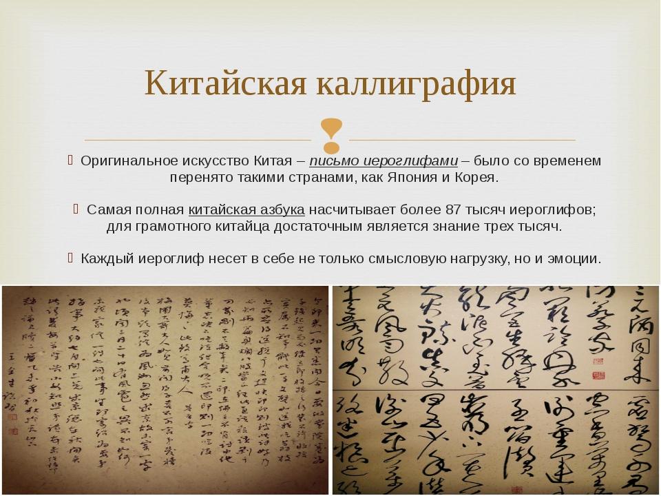 Оригинальное искусство Китая – письмо иероглифами – было со временем перенят...