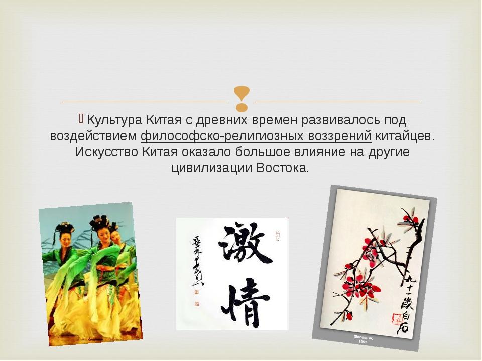 Культура Китая с древних времен развивалось под воздействием философско-рели...