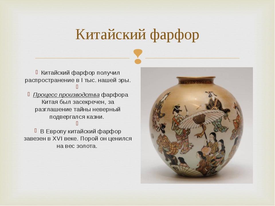 Китайский фарфор Китайский фарфор получил распространение в I тыс. нашей эры....