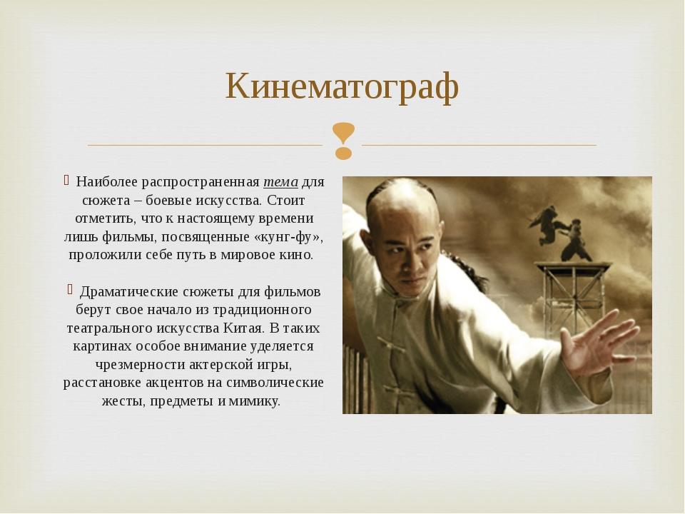 Кинематограф Наиболее распространенная тема для сюжета – боевые искусства. Ст...