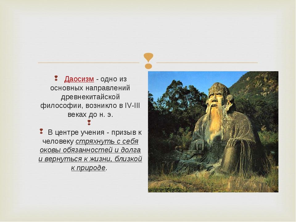 Даосизм - одно из основных направлений древнекитайской философии, возникло в...