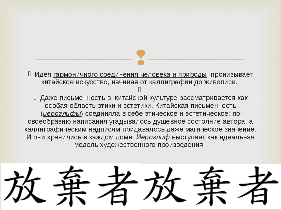 Идея гармоничного соединения человека и природы пронизывает китайское искусс...