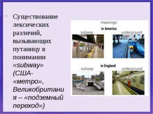 Существование лексических различий, вызывающих путаницу в понимании «subway»