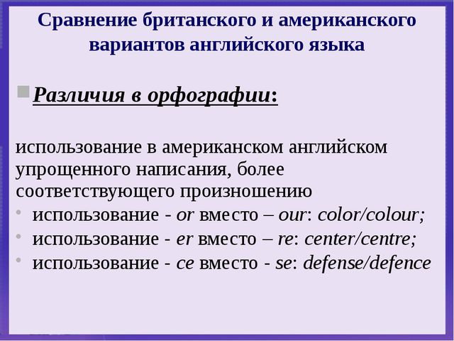 Сравнение британского и американского вариантов английского языка Различия в...