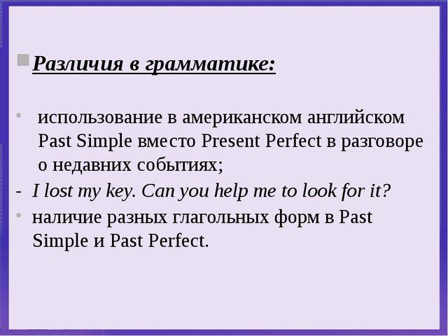 Различия в грамматике: использование в американском английском Past Simple в...