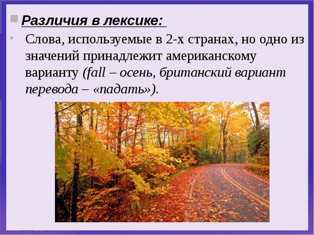 Различия в лексике: Слова, используемые в 2-х странах, но одно из значений п...