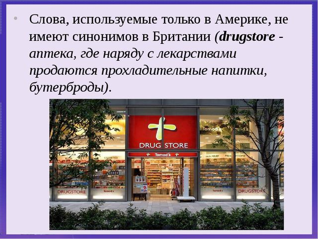 Слова, используемые только в Америке, не имеют синонимов в Британии (drugsto...