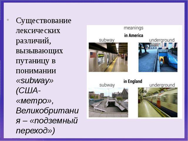 Существование лексических различий, вызывающих путаницу в понимании «subway»...