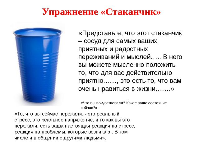 Упражнение «Стаканчик» «Представьте, что этот стаканчик – сосуд для самых ваш...