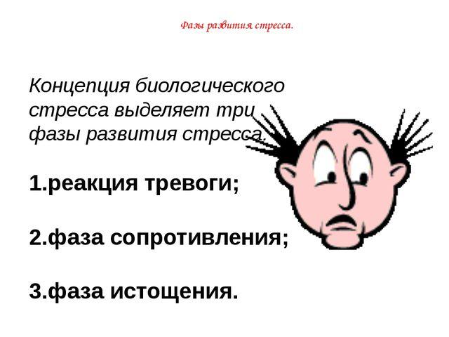Фазы развития стресса. Концепция биологического стресса выделяет три фазы раз...