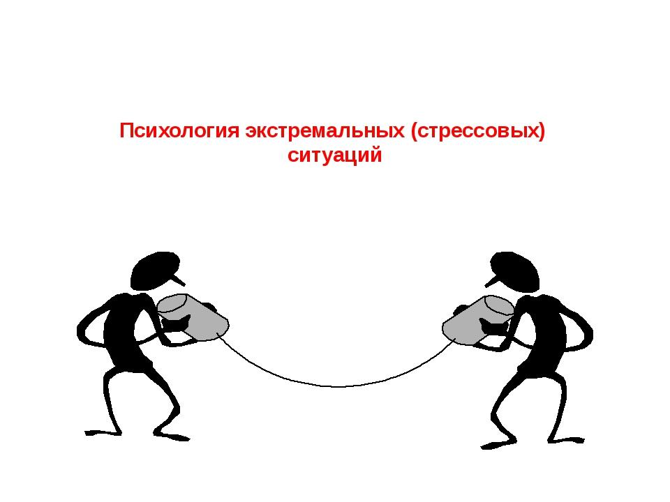 Психология экстремальных (стрессовых) ситуаций