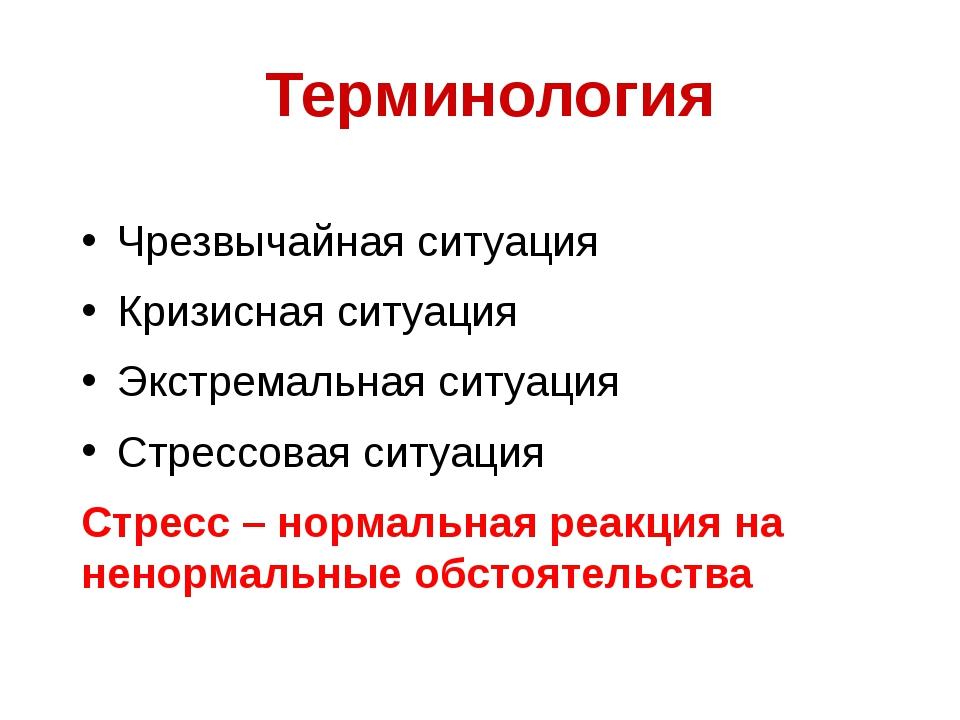 Терминология Чрезвычайная ситуация Кризисная ситуация Экстремальная ситуация...