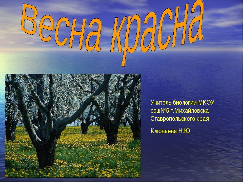 Учитель биологии МКОУ сош№5 г.Михайловска Ставропольского края Клюваева Н.Ю