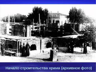 Начало строительства храма (архивное фото)