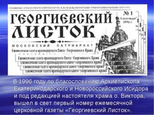В 1996 году по благословению Архиепископа Екатеринодарского и Новороссийског