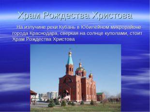 Храм Рождества Христова На излучине реки Кубань в Юбилейном микрорайоне город