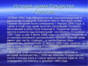 История храма Рождества Христова 10 мая 1992 года Митрополитом Екатеринодарск