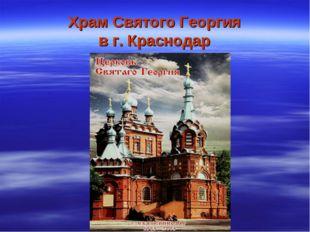 Храм Святого Георгия в г. Краснодар