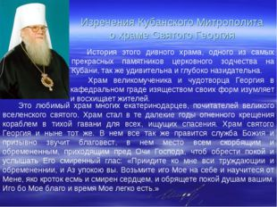 Изречения Кубанского Митрополита о храме Святого Георгия История этого дивног